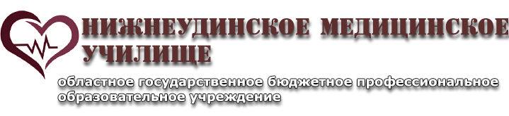 """ОГБПОУ """"Нижнеудинское медицинское училище"""""""